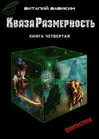 Виталий Вавикин -КвазаРазмерность. Книга 4