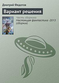Дмитрий Федотов - Вариант решения
