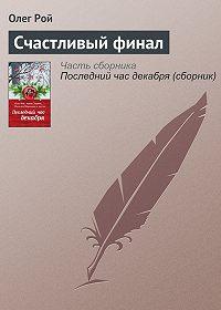 Олег Рой -Счастливый финал