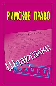 Павел Юрьевич Смирнов -Римское право. Шпаргалки