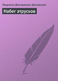 Людмила Шаховская - Набег этрусков