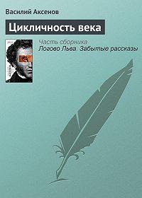 Василий П. Аксенов -Цикличность века