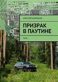 Алексей Калинкин - Призрак в паутине. ТомI