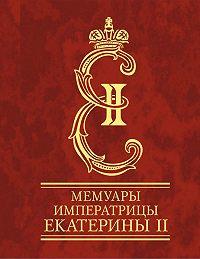 Екатерина Романова -Мемуары императрицы Екатерины II. Часть 1