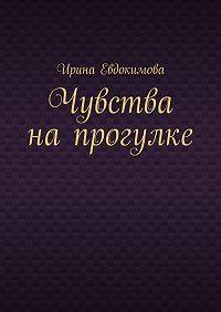 Ирина Евдокимова - Чувства напрогулке
