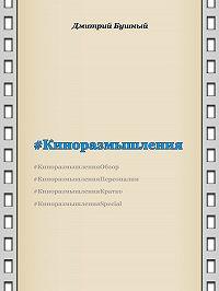 Дмитрий Бушный - Киноразмышления