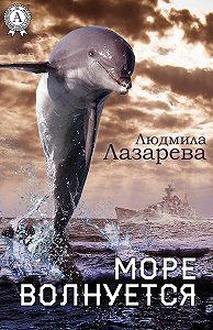 Людмила Лазарева -Море волнуется