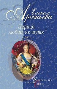 Елена Арсеньева -Первая и последняя (Царица Анастасия Романовна Захарьина)