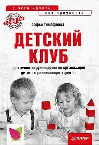 Софья Тимофеева -Детский клуб: с чего начать, как преуспеть