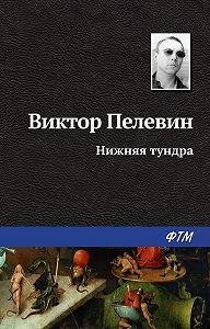 Виктор Пелевин -Нижняя тундра