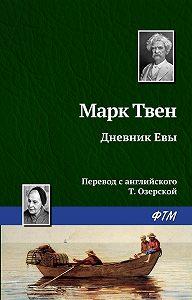 Марк Твен -Дневник Евы