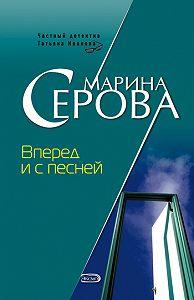 Марина Серова - Вперед и с песней