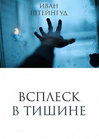Иван Штейнгуд -Всплеск в тишине