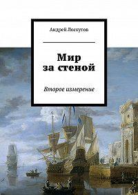Андрей Лоскутов -Мир застеной. Второе измерение