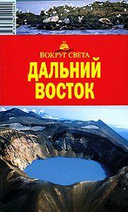 Влада Макарычева -Камчатка, Курильские острова и Сахалин