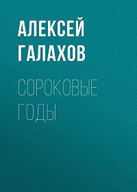 Алексей Галахов -Сороковые годы