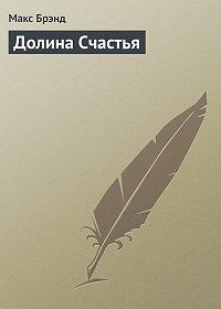 Макс Брэнд -Долина Счастья