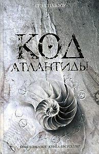 Стэл Павлоу -Код Атлантиды