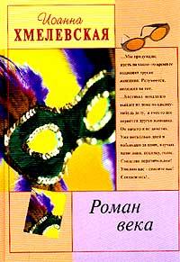 Иоанна Хмелевская -Роман века