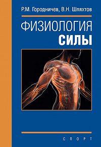 Вячеслав Шляхтов -Физиология силы