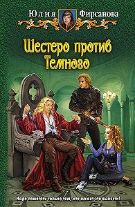 Юлия Фирсанова - Шестеро против Темного