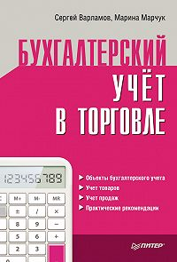 Марина Марчук -Бухгалтерский учет в торговле