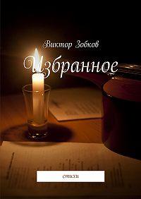 Виктор Зобков - Избранное. стихи