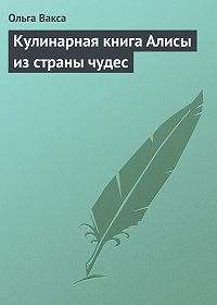 Ольга Вакса -Кулинарная книга Алисы из страны чудес
