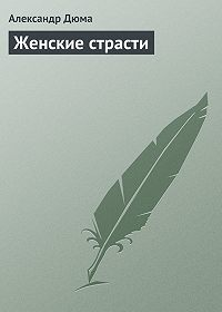 Александр Дюма -Женские страсти