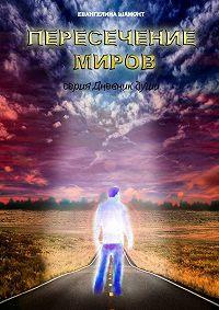 Евангелина Шамонт -Пересечение миров