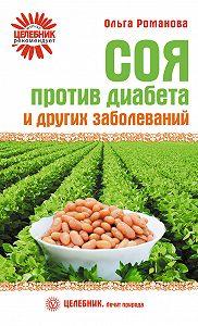 Ольга Романова -Соя против диабета и других заболеваний