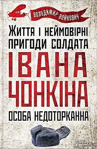 Владимир Николаевич Войнович -Життя і неймовірні пригоди солдата Івана Чонкіна. Особа недоторканна