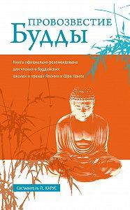 Пол Карус -Провозвестие Будды