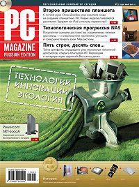 PC Magazine/RE -Журнал PC Magazine/RE №5/2011