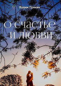 Вадим Пряхин -Осчастье илюбви
