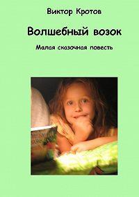 Виктор Кротов -Волшебный возок. Малая сказочная повесть