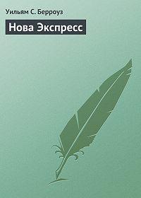 Уильям Берроуз - Нова Экспресс