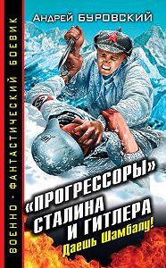 Андрей Буровский -«Прогрессоры» Сталина и Гитлера. Даешь Шамбалу!