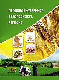 Т. В. Ускова -Продовольственная безопасность региона
