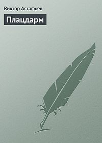 Виктор Астафьев -Плацдарм