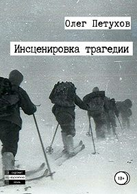 Олег Викторович Петухов -Инсценировка трагедии