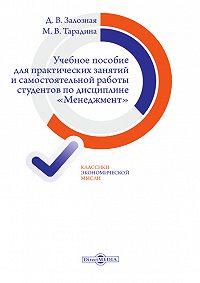Дина Залозная -Учебное пособие для практических занятий и самостоятельной работы студентов по дисциплине «Менеджмент»