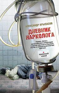 Александр Крыласов -Дневник нарколога