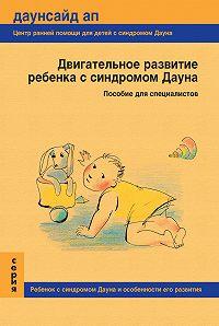 Т. Нечаева, Е. Поле, П. Жиянова - Двигательное развитие ребенка с синдромом Дауна. Пособие для специалистов