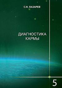 Сергей Лазарев -Диагностика кармы. Книга 5. Ответы навопросы