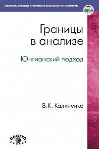 Всеволод Калиненко -Границы в анализе. Юнгианский подход