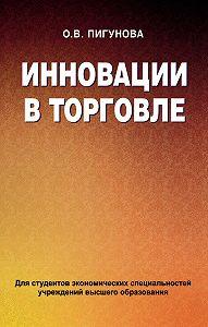 Ольга Пигунова -Инновации в торговле