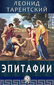 Леонид Тарентский -Эпитафии