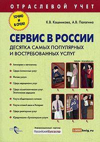 Ксения Кашникова -Сервис в России. Десятка самых популярных и востребованных услуг