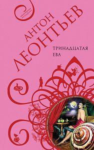 Антон Леонтьев - Тринадцатая Ева